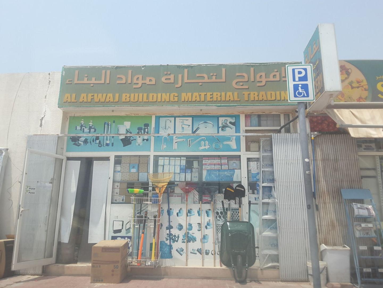 Walif-business-al-afwaj-building-material-trading