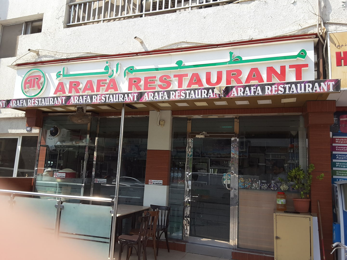 HiDubai-business-arafa-restaurant-food-beverage-restaurants-bars-hor-al-anz-dubai-2