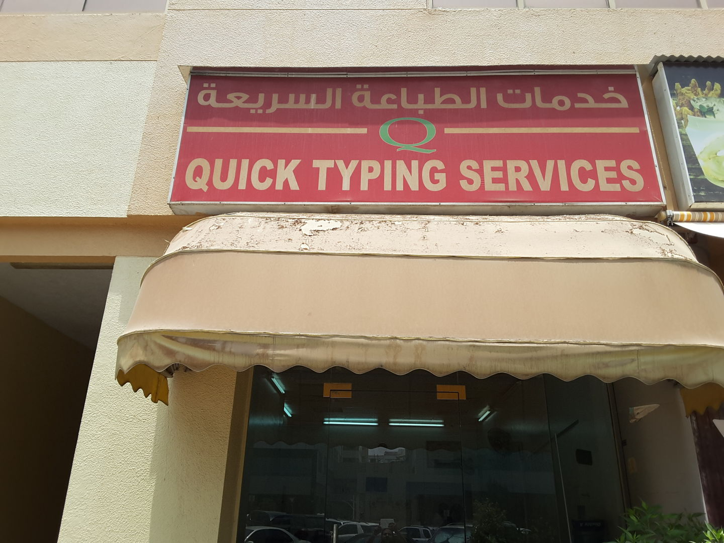 HiDubai-business-quick-typing-services-government-public-services-printing-typing-services-al-muraqqabat-dubai-2