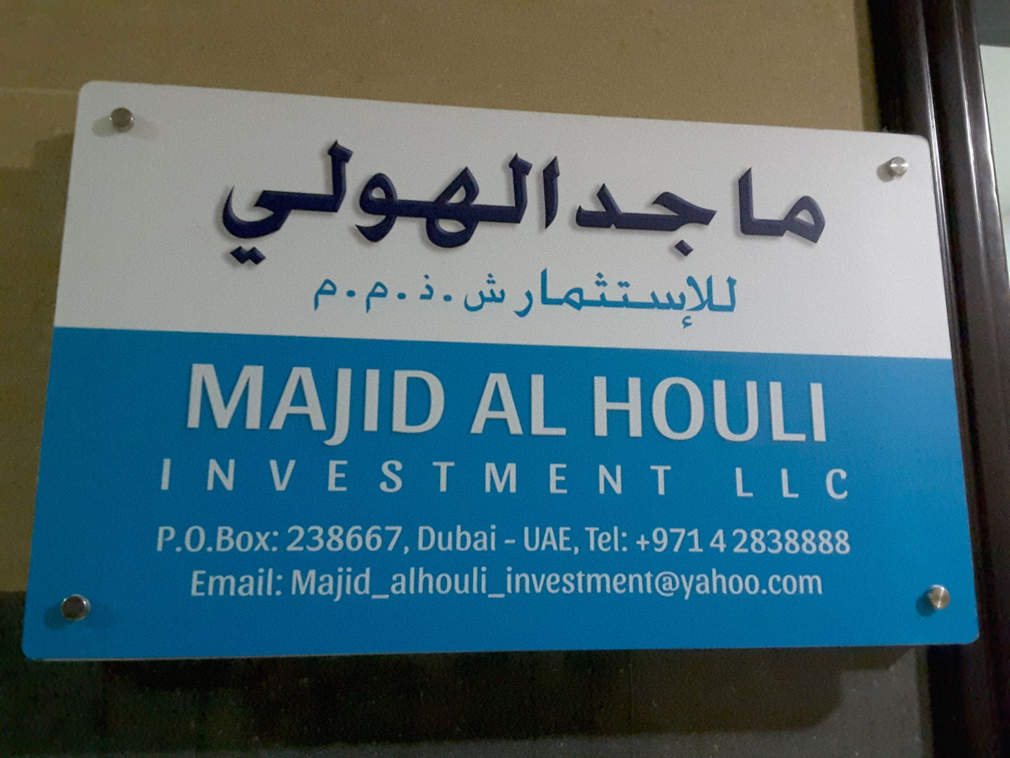 HiDubai-business-majid-al-houli-investment-finance-legal-financial-services-al-qusais-2-dubai-2