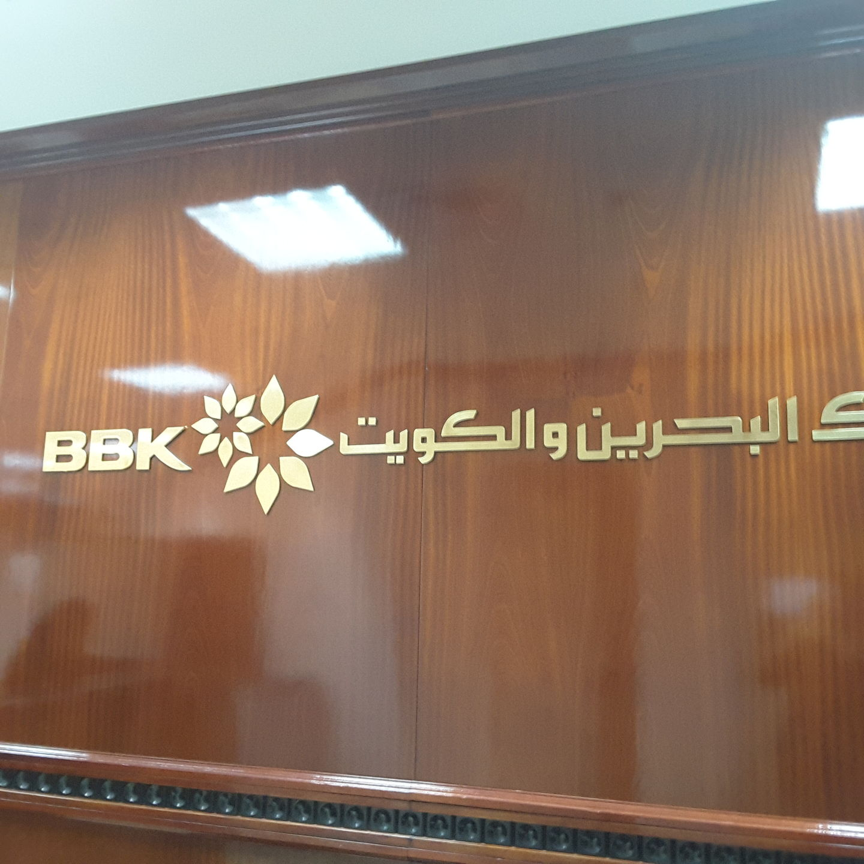 HiDubai-business-bank-of-bahrain-and-kuwait-representative-office-b2b-services-holding-companies-riggat-al-buteen-dubai-2