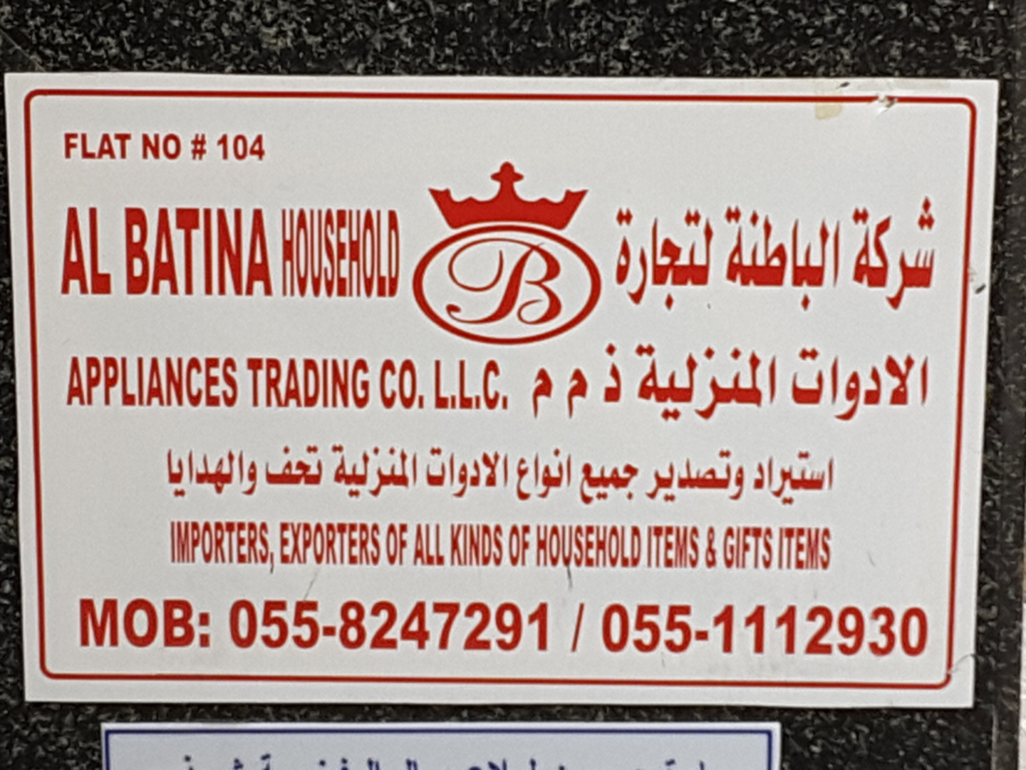 HiDubai-business-al-batina-household-appliances-trading-b2b-services-distributors-wholesalers-al-ras-dubai-2