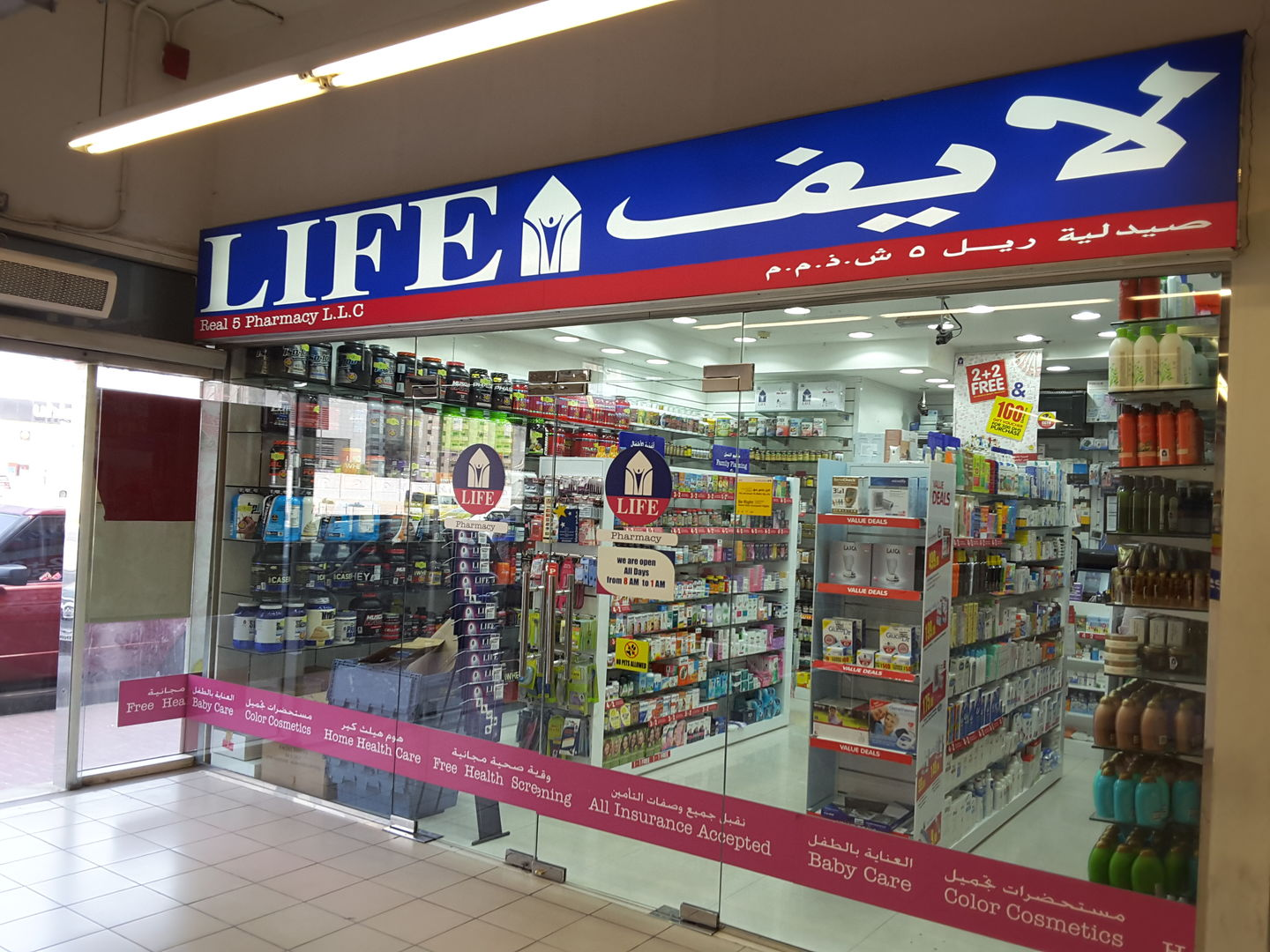 HiDubai-business-life-pharmacy-real-5-pharmacy-beauty-wellness-health-pharmacy-al-nahda-2-dubai-2
