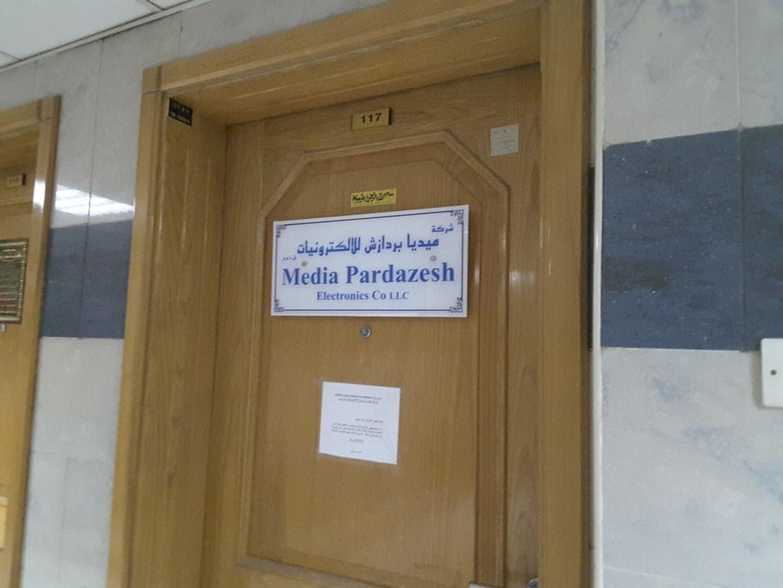 HiDubai-business-media-pardazesh-electronics-co-b2b-services-distributors-wholesalers-naif-dubai-2