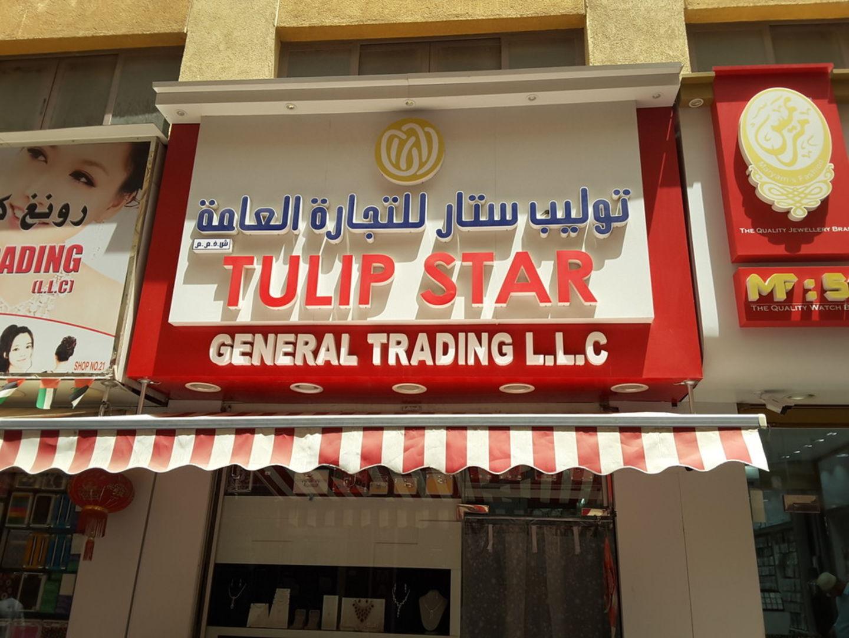 HiDubai-business-tulip-star-general-trading-shopping-fashion-accessories-al-buteen-dubai-2