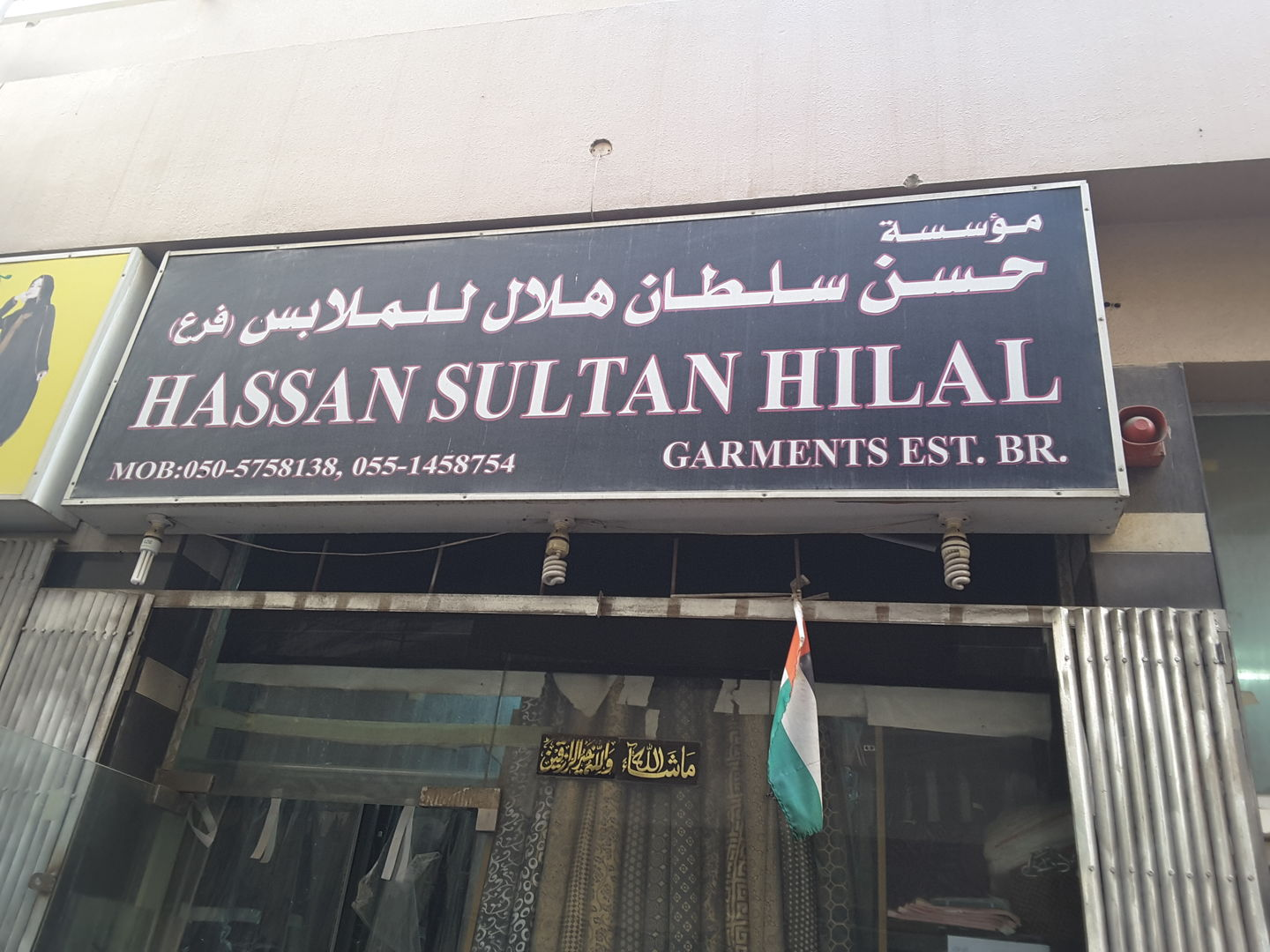 HiDubai-business-hassan-sultan-hilal-garments-b2b-services-distributors-wholesalers-ayal-nasir-dubai-2