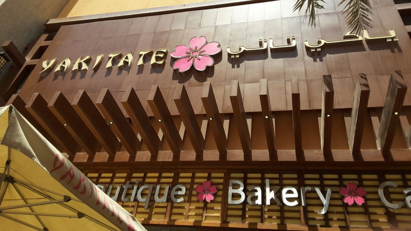 HiDubai-business-yakitate-food-beverage-bakeries-desserts-sweets-al-rigga-dubai-2