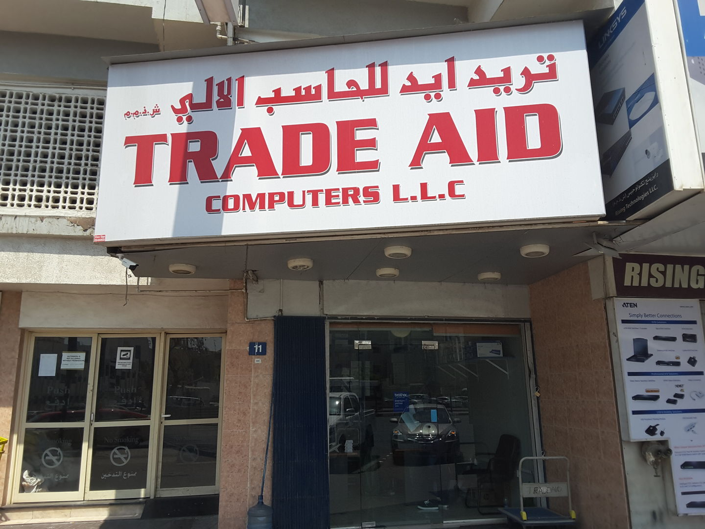 HiDubai-business-trade-aid-computers-b2b-services-distributors-wholesalers-al-fahidi-al-souq-al-kabeer-dubai-2