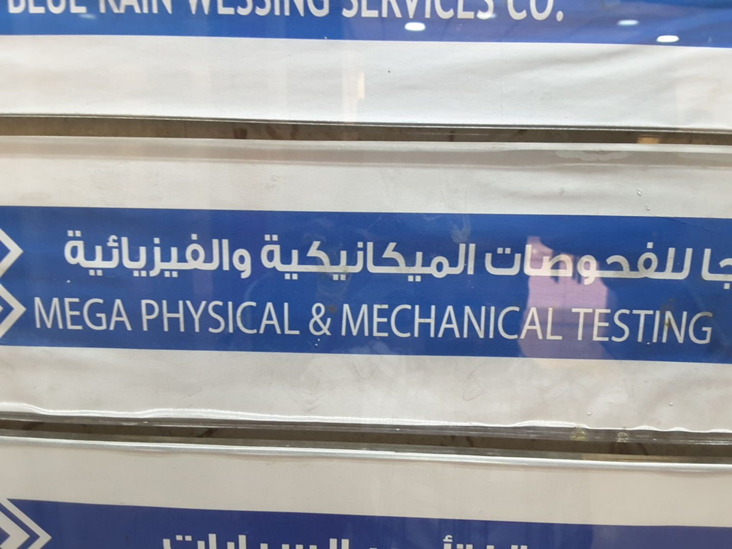 HiDubai-business-mega-physical-mechanical-testing-b2b-services-distributors-wholesalers-hor-al-anz-east-dubai-2