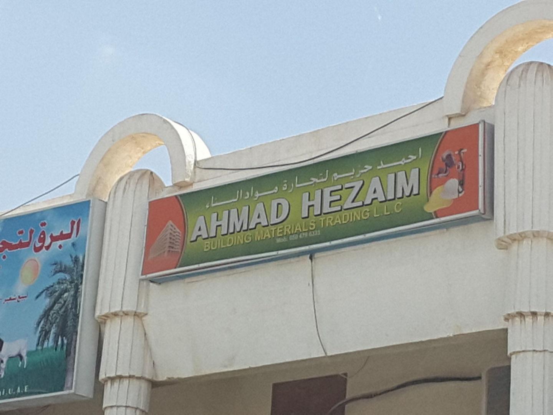 HiDubai-business-ahmad-hezaim-building-materials-trading-construction-heavy-industries-architects-design-services-al-aweer-2-dubai-2