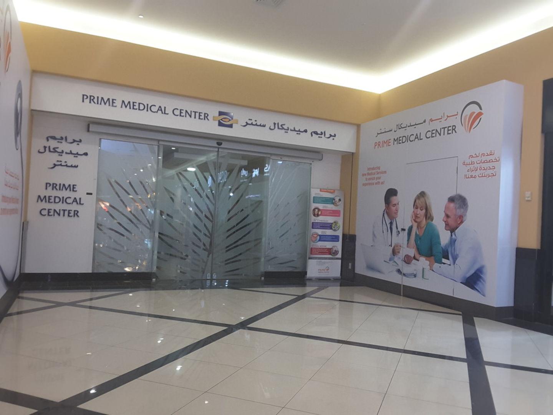 HiDubai-business-prime-medical-center-beauty-wellness-health-hospitals-clinics-al-mizhar-1-dubai-2