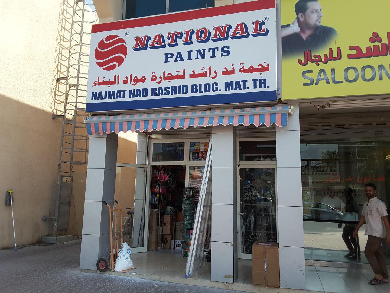 HiDubai-business-najmat-nad-rashid-building-materials-trading-home-construction-renovation-materials-al-rashidiya-dubai-2