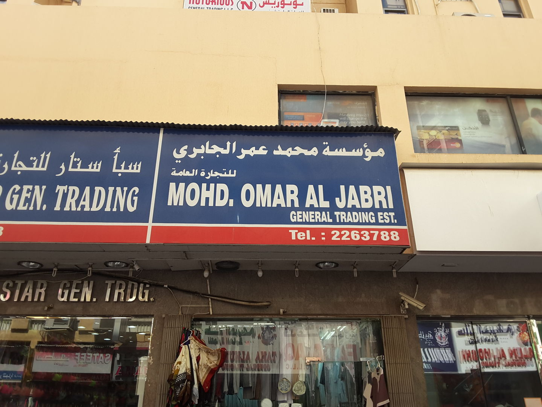 HiDubai-business-mohd-omar-al-jabri-general-trading-b2b-services-distributors-wholesalers-al-buteen-dubai-2