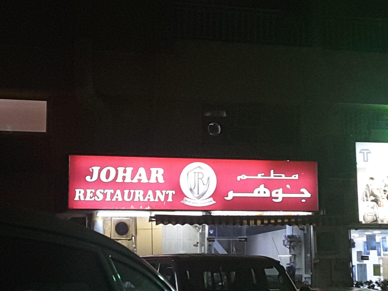 HiDubai-business-johar-restaurant-food-beverage-restaurants-bars-meena-bazar-al-souq-al-kabeer-dubai-2