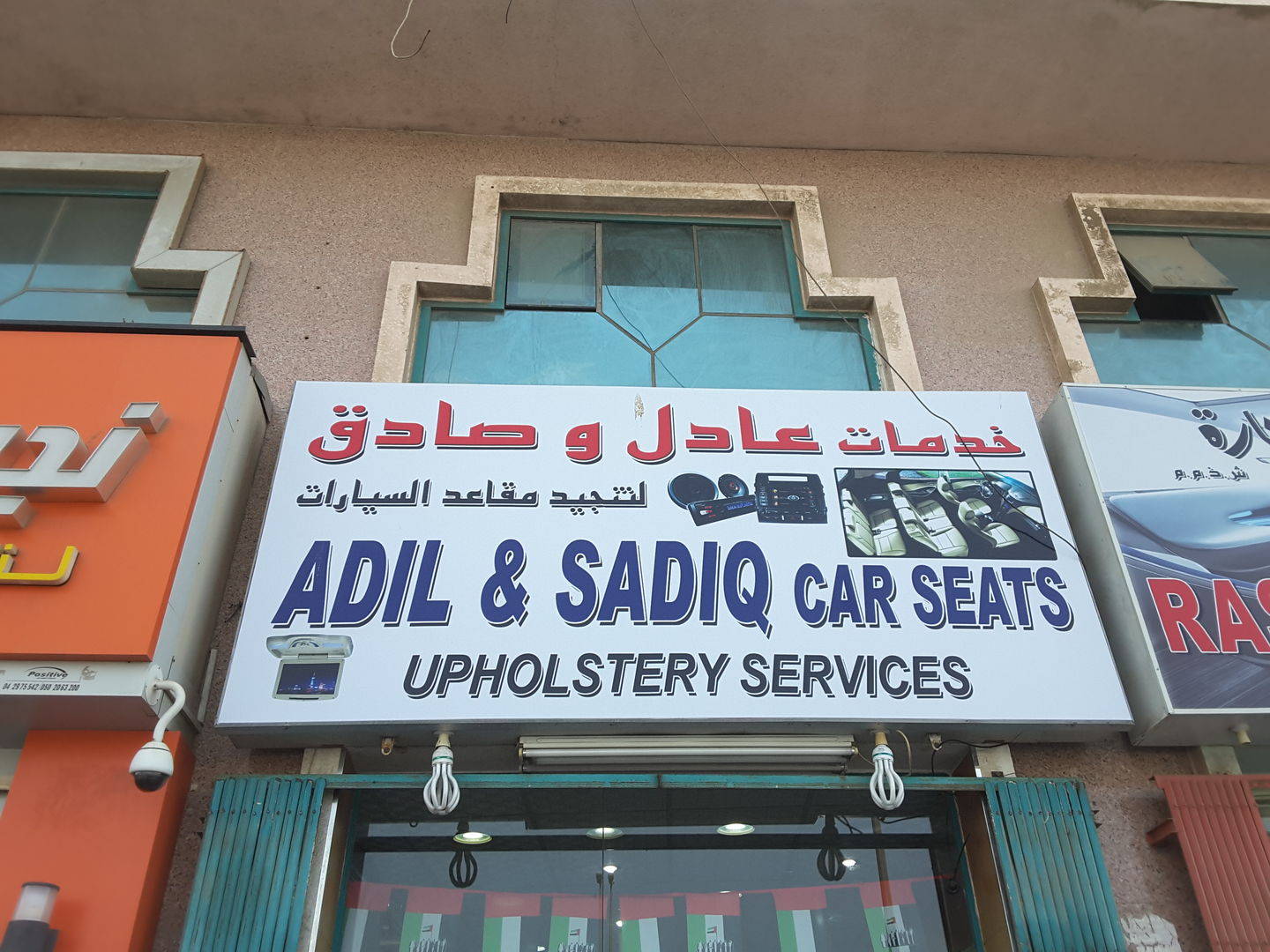 HiDubai-business-adil-sadiq-car-seats-upholstery-services-transport-vehicle-services-auto-spare-parts-accessories-ayal-nasir-dubai-2