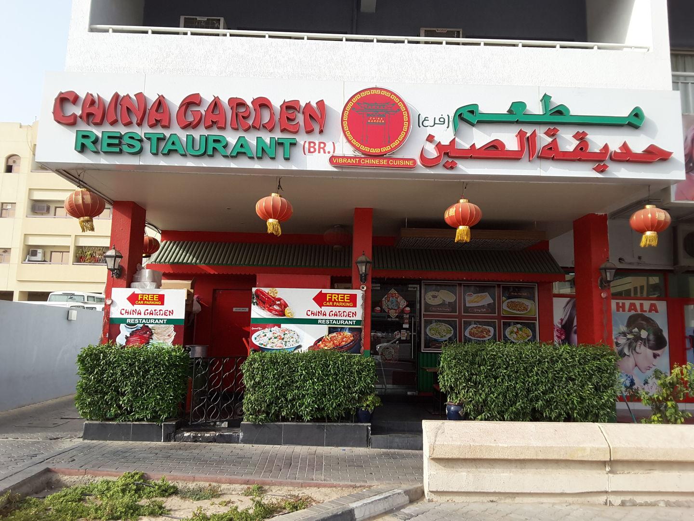 China Garden Restaurant Restaurants Bars In Al Karama Dubai