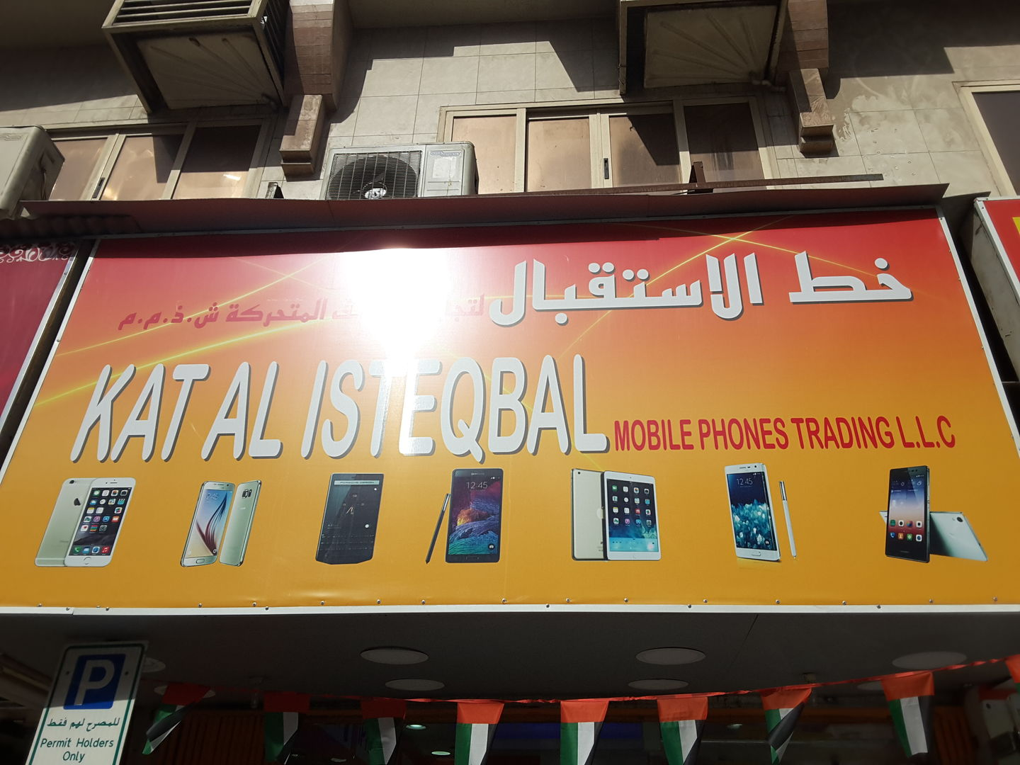 HiDubai-business-kat-al-isteqbal-mobile-phones-trading-b2b-services-distributors-wholesalers-ayal-nasir-dubai-2