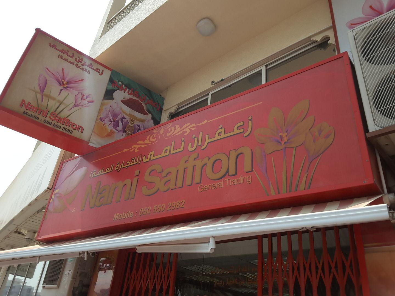HiDubai-business-saffron-nami-general-trading-b2b-services-food-stuff-trading-al-ras-dubai-2
