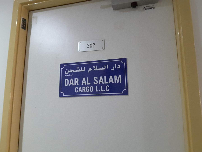 HiDubai-business-dar-al-salam-cargo-shipping-logistics-ports-naif-dubai-2