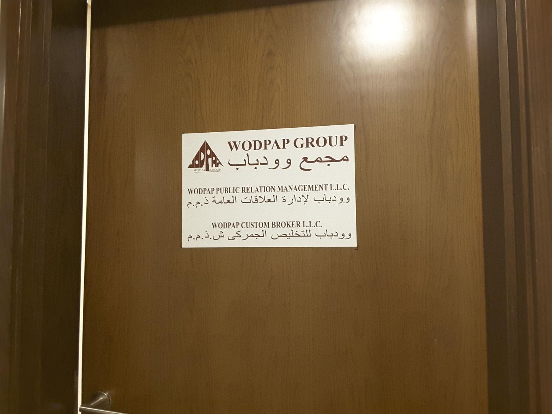 HiDubai-business-wodpap-custom-broker-shipping-logistics-sea-cargo-services-ibn-batuta-jebel-ali-1-dubai-2