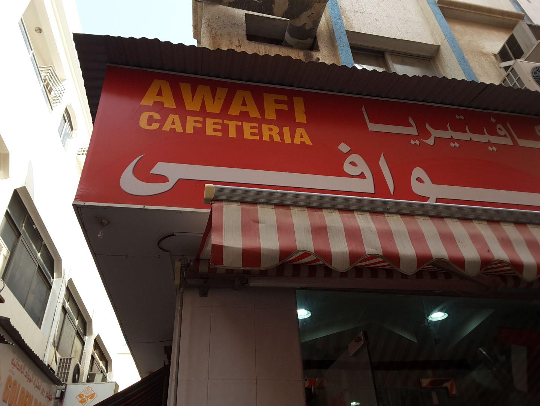 HiDubai-business-awafi-cafeteria-food-beverage-cafeterias-al-ras-dubai-2