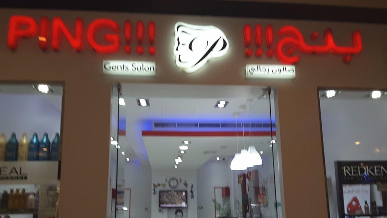 HiDubai-business-ping-gents-salon-beauty-wellness-health-beauty-salons-mirdif-dubai-2