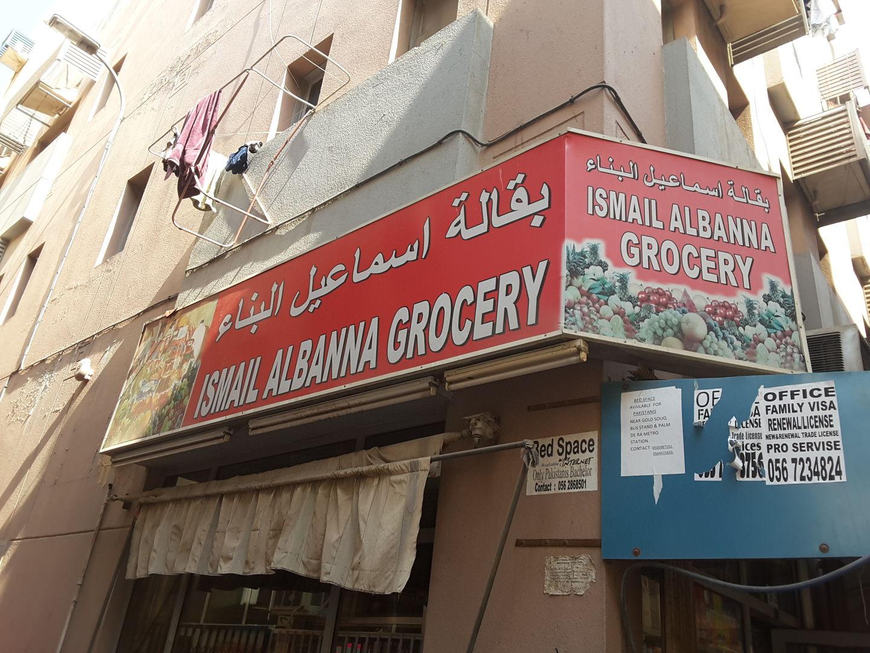 HiDubai-business-ismail-al-banna-grocery-food-beverage-supermarkets-hypermarkets-grocery-stores-ayal-nasir-dubai-2