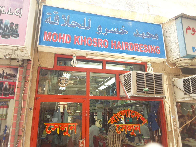 HiDubai-business-mohd-khosro-hairdresing-beauty-wellness-health-beauty-salons-al-daghaya-dubai-2