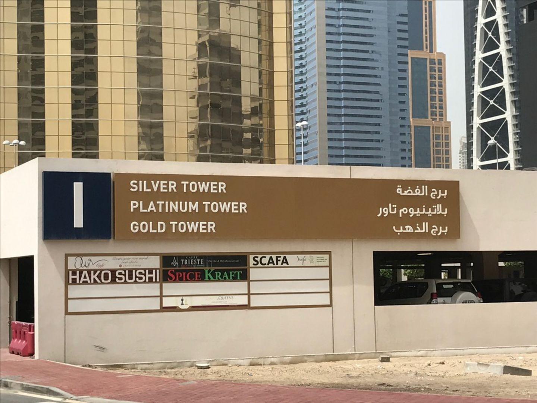 HiDubai-business-ed-f-manipal-gulf-jumeirah-lake-towers-al-thanyah-5-dubai-1