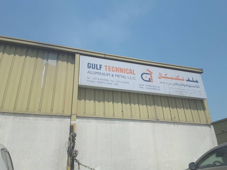 HiDubai-business-gulf-technical-aluminium-metal-construction-heavy-industries-chemical-metal-companies-ras-al-khor-industrial-2-dubai-2