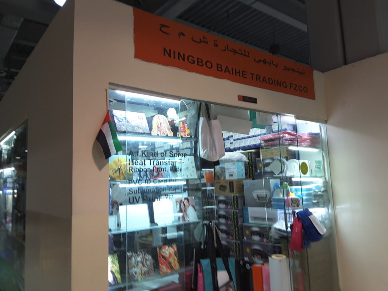 HiDubai-business-ningbo-baihe-trading-b2b-services-distributors-wholesalers-international-city-warsan-1-dubai-2