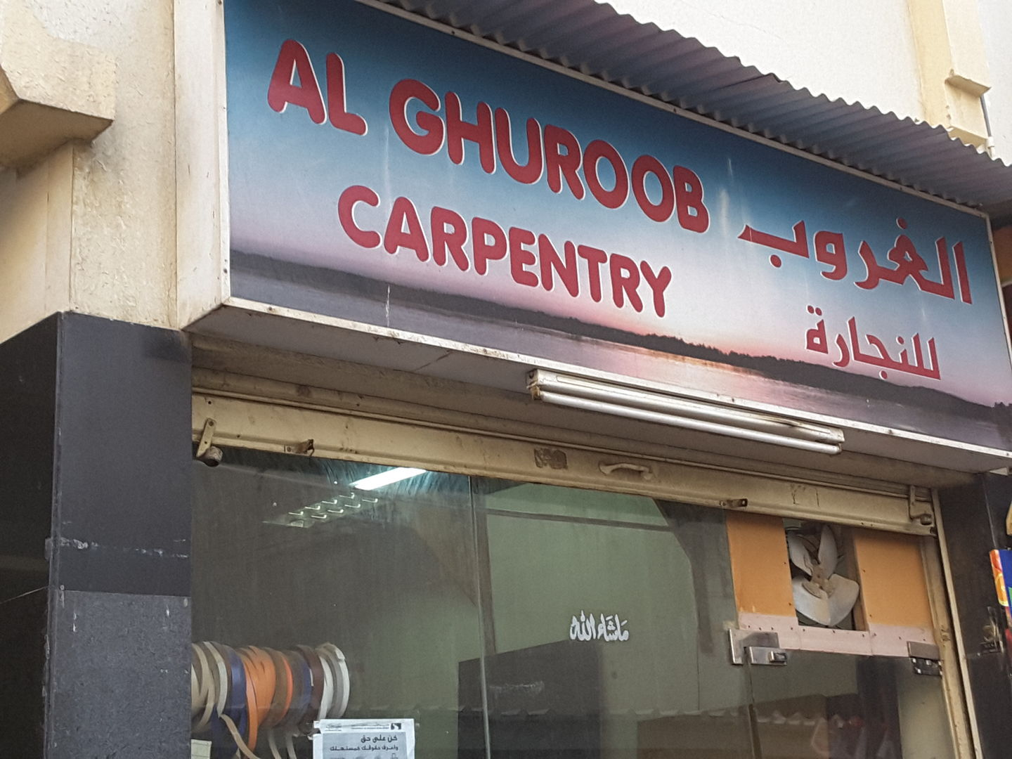 HiDubai-business-al-ghuroob-carpentry-home-handyman-maintenance-services-meena-bazar-al-souq-al-kabeer-dubai-2