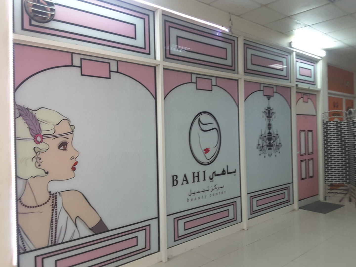 HiDubai-business-bahi-beauty-center-beauty-wellness-health-beauty-salons-mirdif-dubai-2