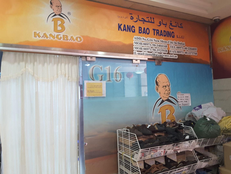 HiDubai-business-kang-bao-trading-shopping-footwear-baniyas-square-dubai-2