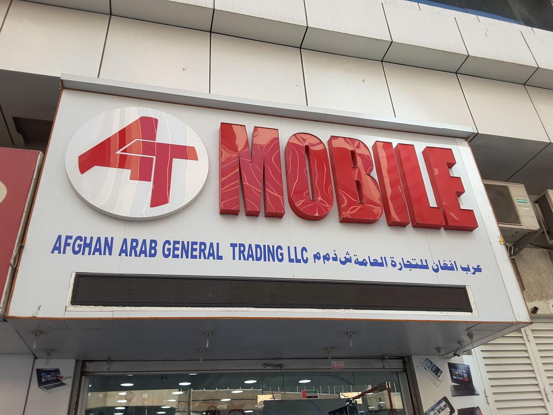 HiDubai-business-afghan-arab-general-trading-b2b-services-distributors-wholesalers-al-rigga-dubai