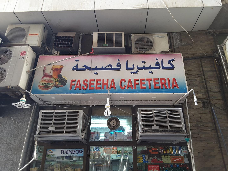 HiDubai-business-faseeha-cafeteria-food-beverage-cafeterias-baniyas-square-dubai-2