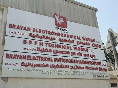 Brayan Electrical Switchgear Manufacture, (Construction & Renovation