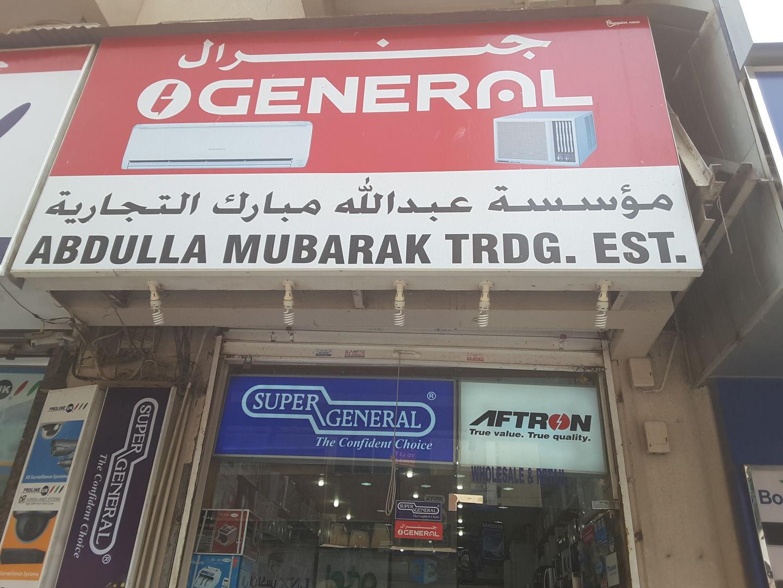 HiDubai-business-abdulla-mubarak-trading-est-shopping-consumer-electronics-naif-dubai