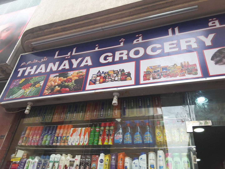 HiDubai-business-thanaya-grocery-shopping-supermarkets-hypermarkets-grocery-stores-naif-dubai-2