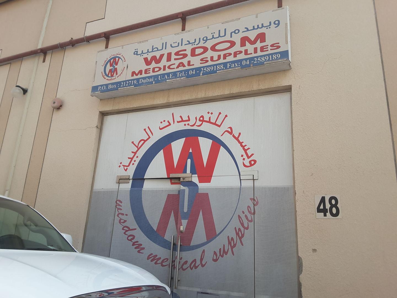 HiDubai-business-wisdom-medical-supplies-b2b-services-distributors-wholesalers-al-qusais-industrial-3-dubai-2