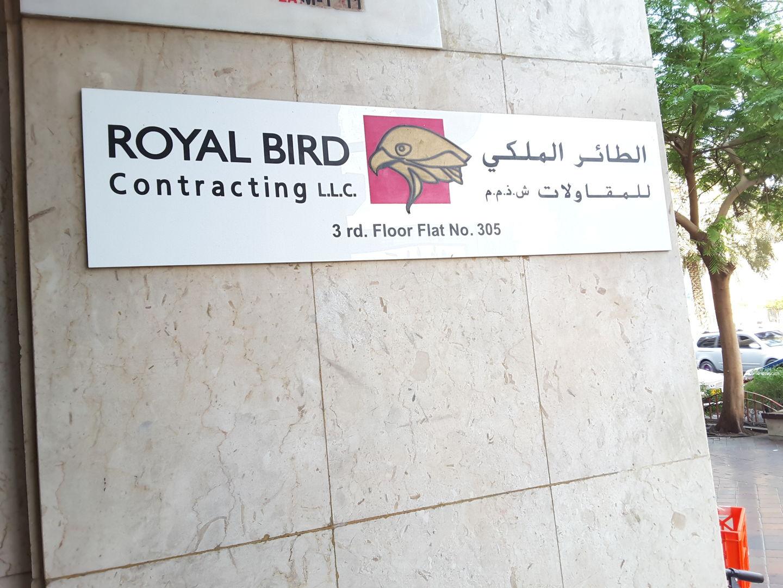 HiDubai-business-royal-bird-contracting-construction-heavy-industries-construction-renovation-al-muteena-dubai-2