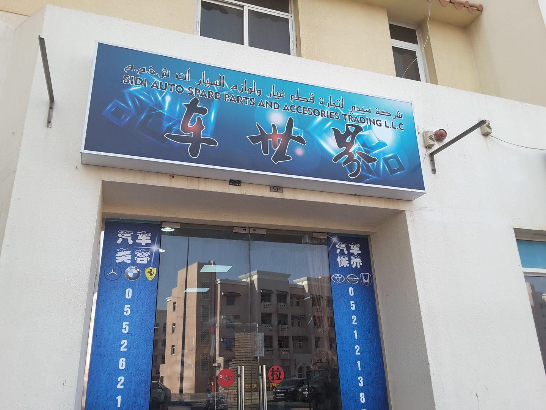 HiDubai-business-sidi-auto-spare-parts-and-accesories-trading-b2b-services-distributors-wholesalers-international-city-warsan-1-dubai-2