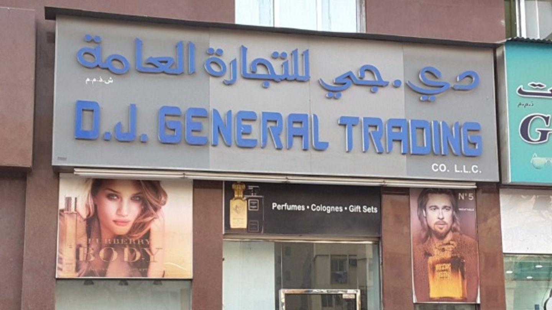 HiDubai-business-d-j-general-trading-beauty-wellness-health-beauty-cosmetics-stores-meena-bazar-al-souq-al-kabeer-dubai-2