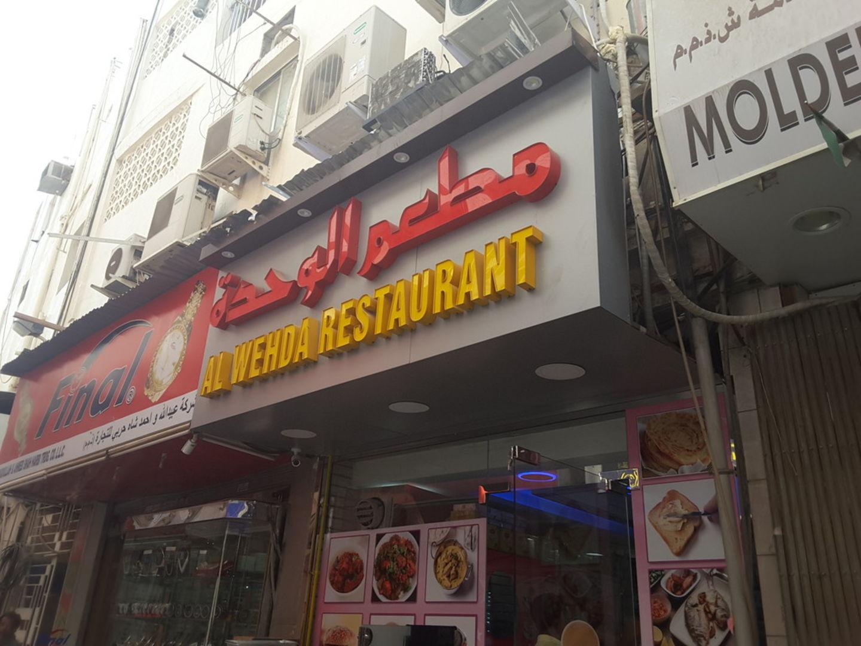 HiDubai-business-al-wahda-restaurant-food-beverage-cafeterias-al-buteen-dubai-2