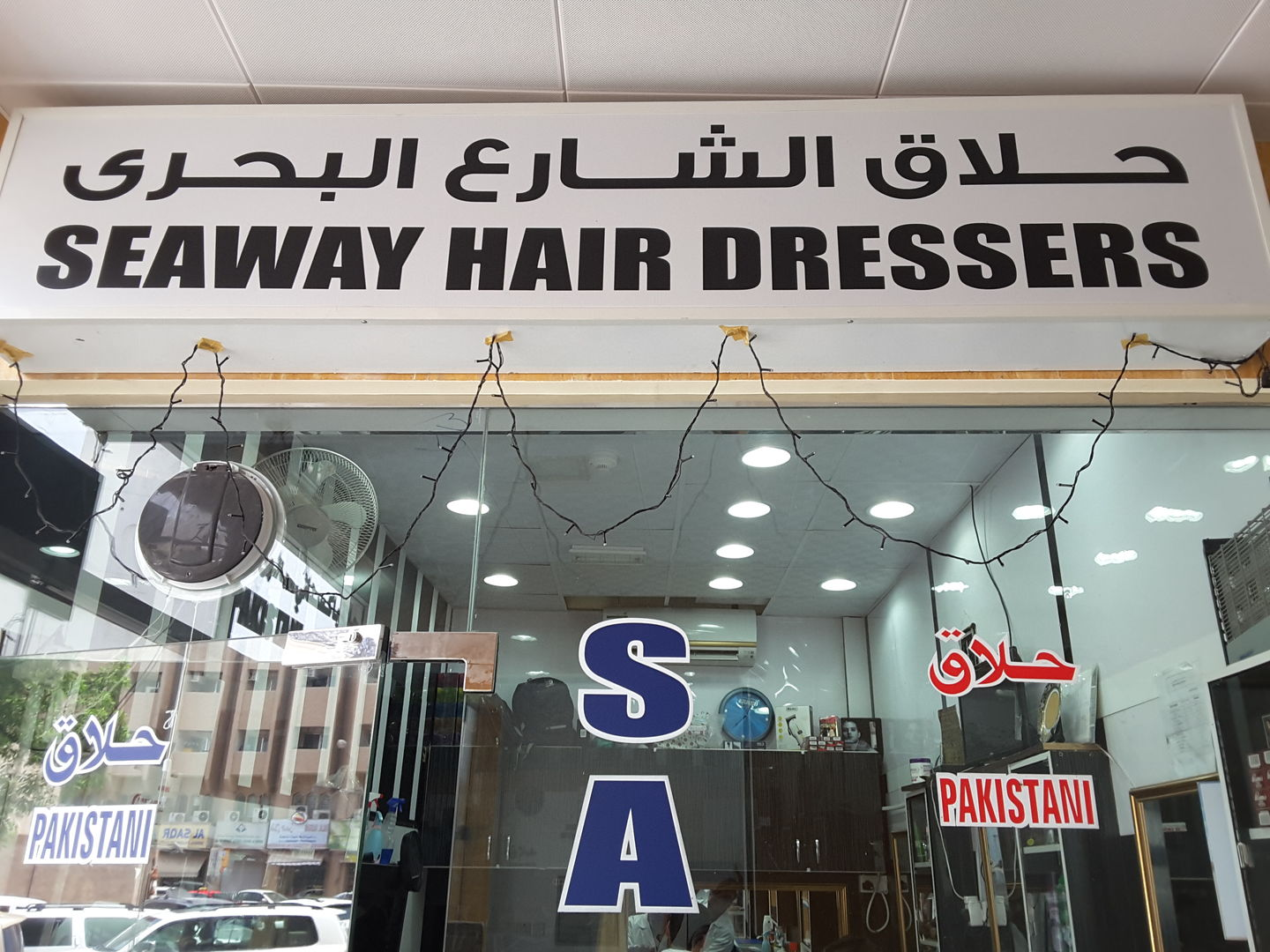 HiDubai-business-seaway-hairdressers-beauty-wellness-health-beauty-salons-al-ras-dubai-4