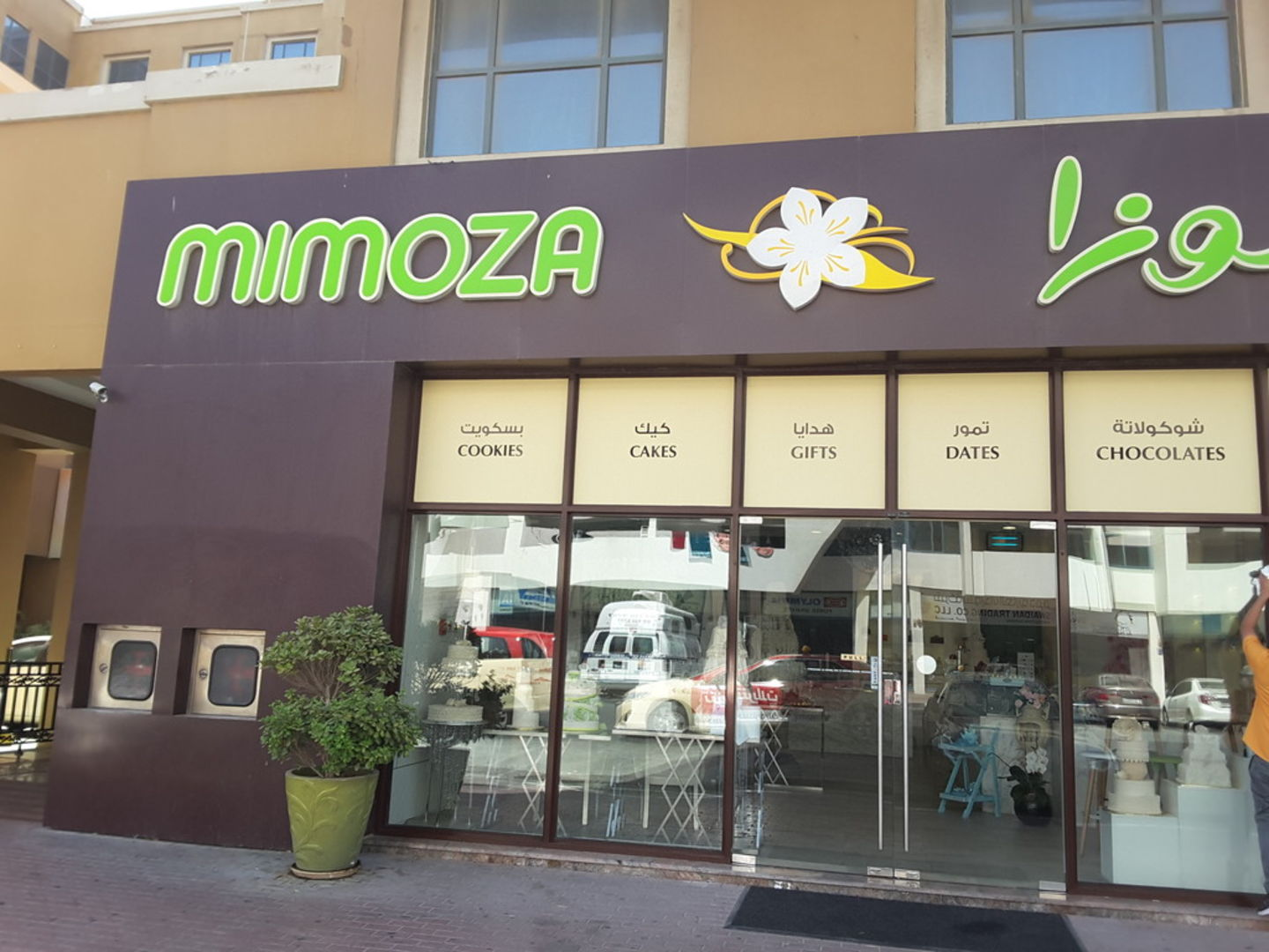 HiDubai-business-mimoza-food-beverage-bakeries-desserts-sweets-hor-al-anz-east-dubai-2