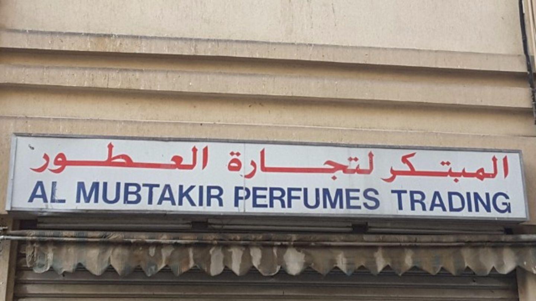 HiDubai-business-al-mubtakir-perfumes-trading-shopping-beauty-cosmetics-stores-meena-bazar-al-souq-al-kabeer-dubai-2