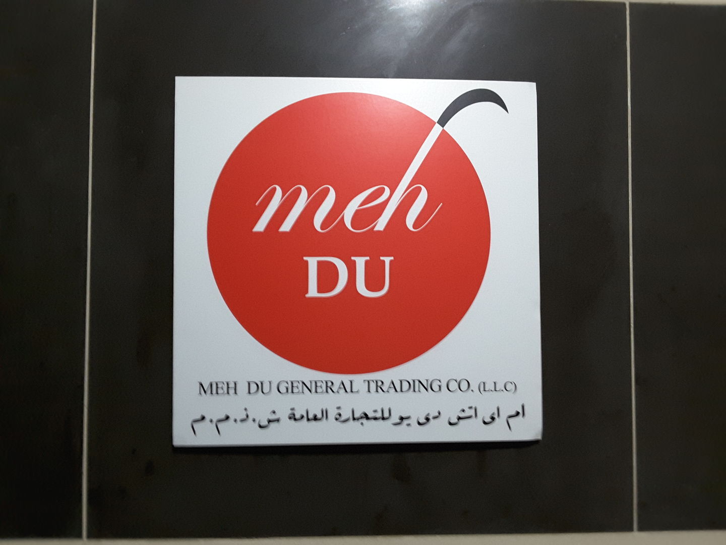 HiDubai-business-meh-du-general-trading-b2b-services-food-stuff-trading-al-quoz-1-dubai-2