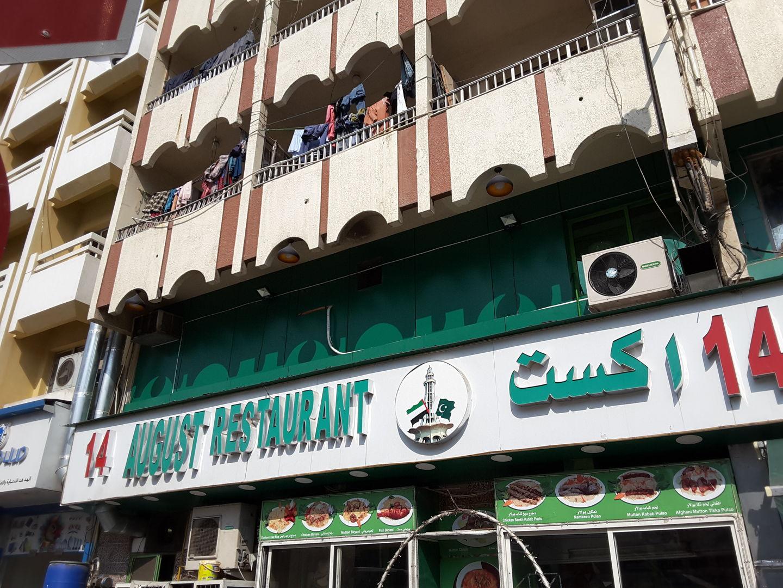 HiDubai-business-14-august-restaurant-food-beverage-restaurants-bars-ayal-nasir-dubai-2
