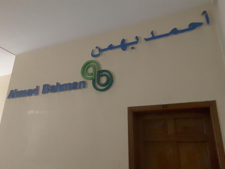 HiDubai-business-bahman-real-estate-housing-real-estate-real-estate-agencies-ayal-nasir-dubai-2
